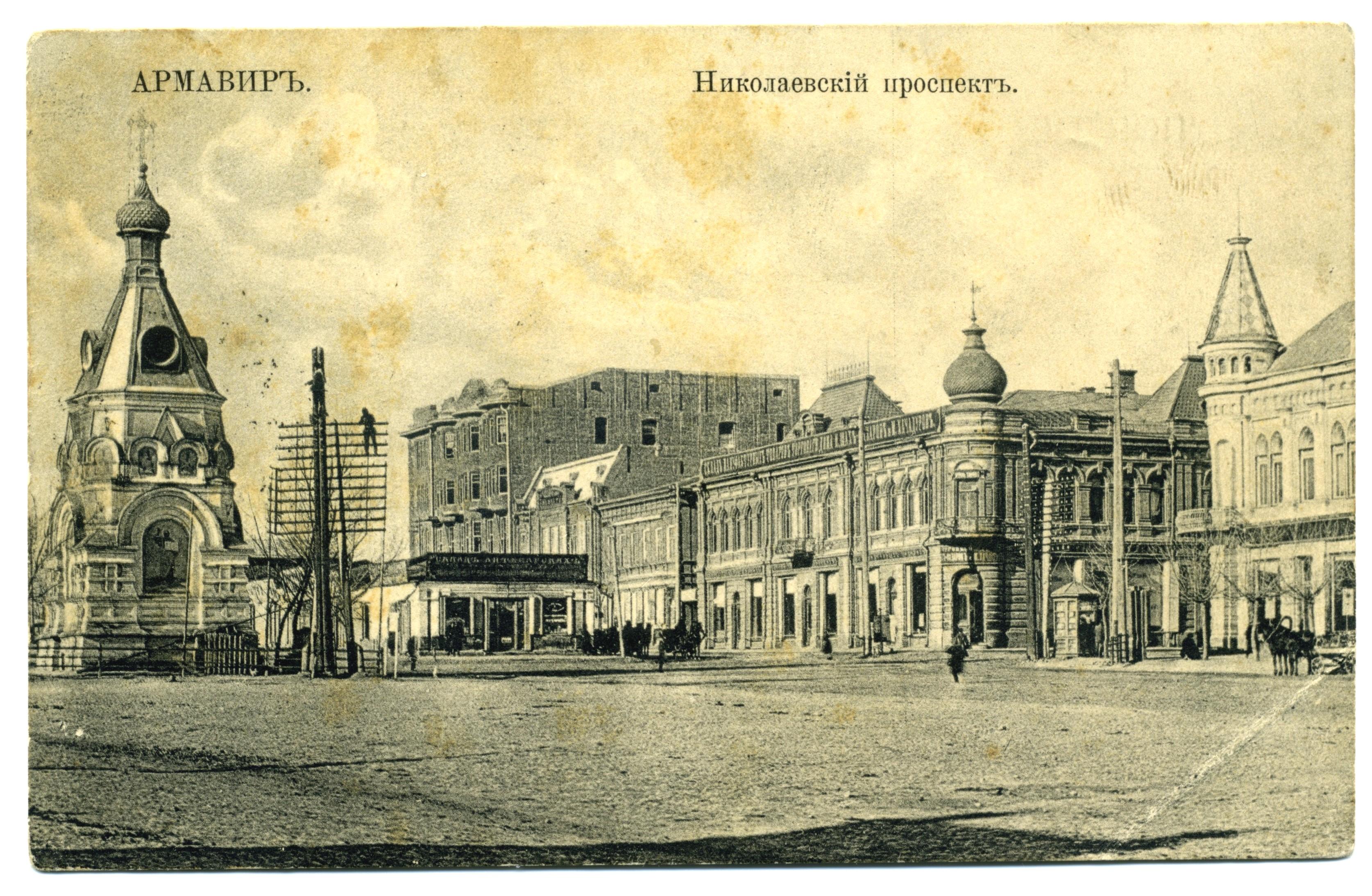6 Западная сторона проспекта между ул. Почтовой и Привокзальной; часовня. 1911 г.