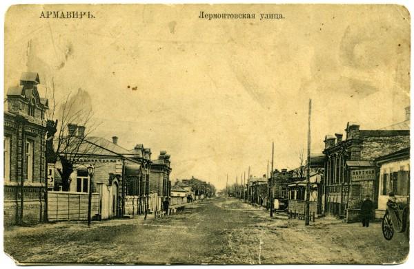 Лермонтовская ул. 1911 г.