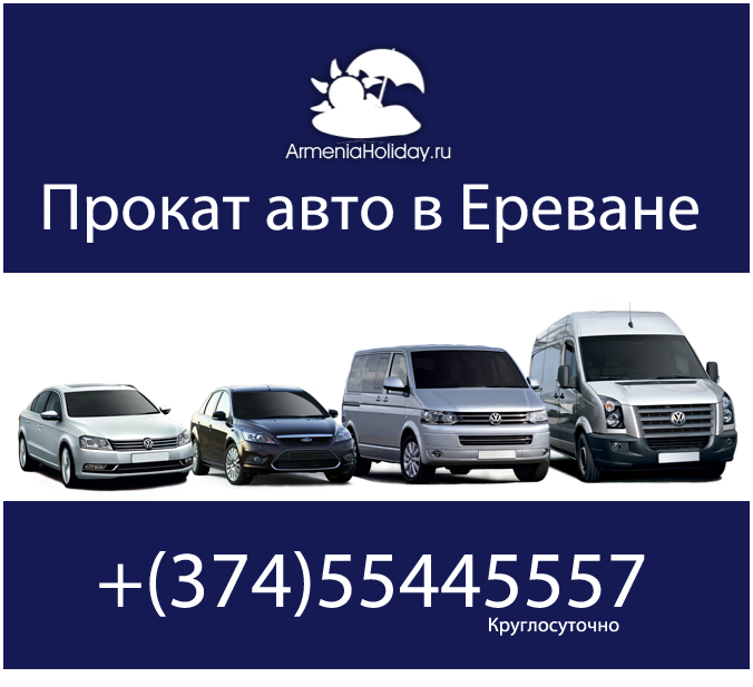rent-car-in-yerevan