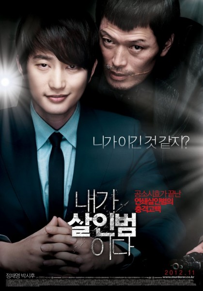 confession-of-murder-poster