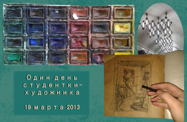 Один день студентки-художника img028
