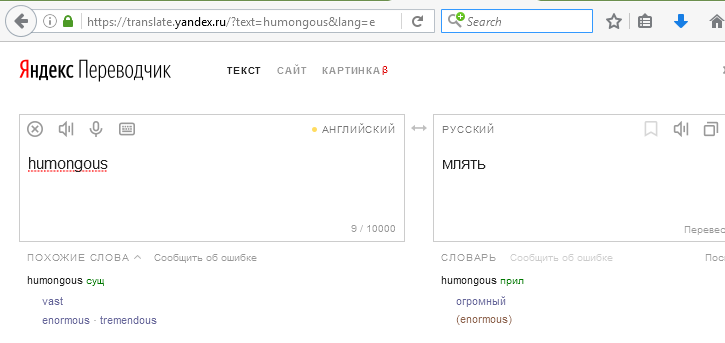 humongous_yandex-translate