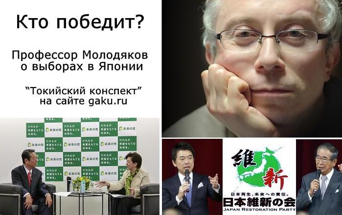 Новости из Японии Василий Молодяков