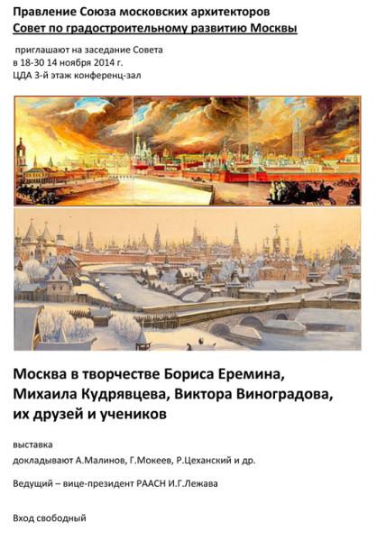 Правление Союза московских архитекторов