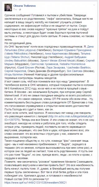 скрин Труфанова 1