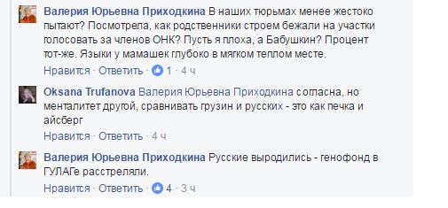 Приходкина про русских
