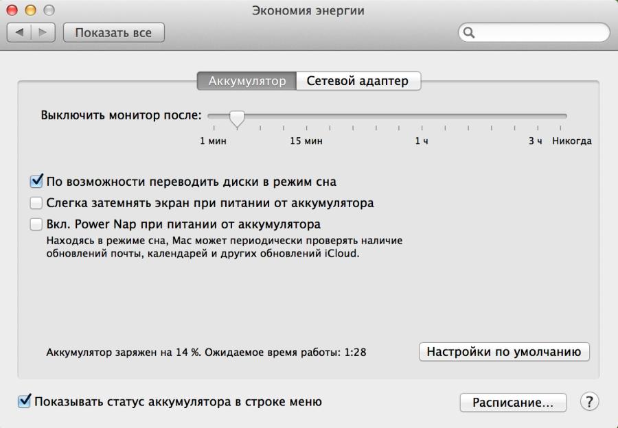 Экономия энергии в настройках OS X 10.9.1 на MBP Retina