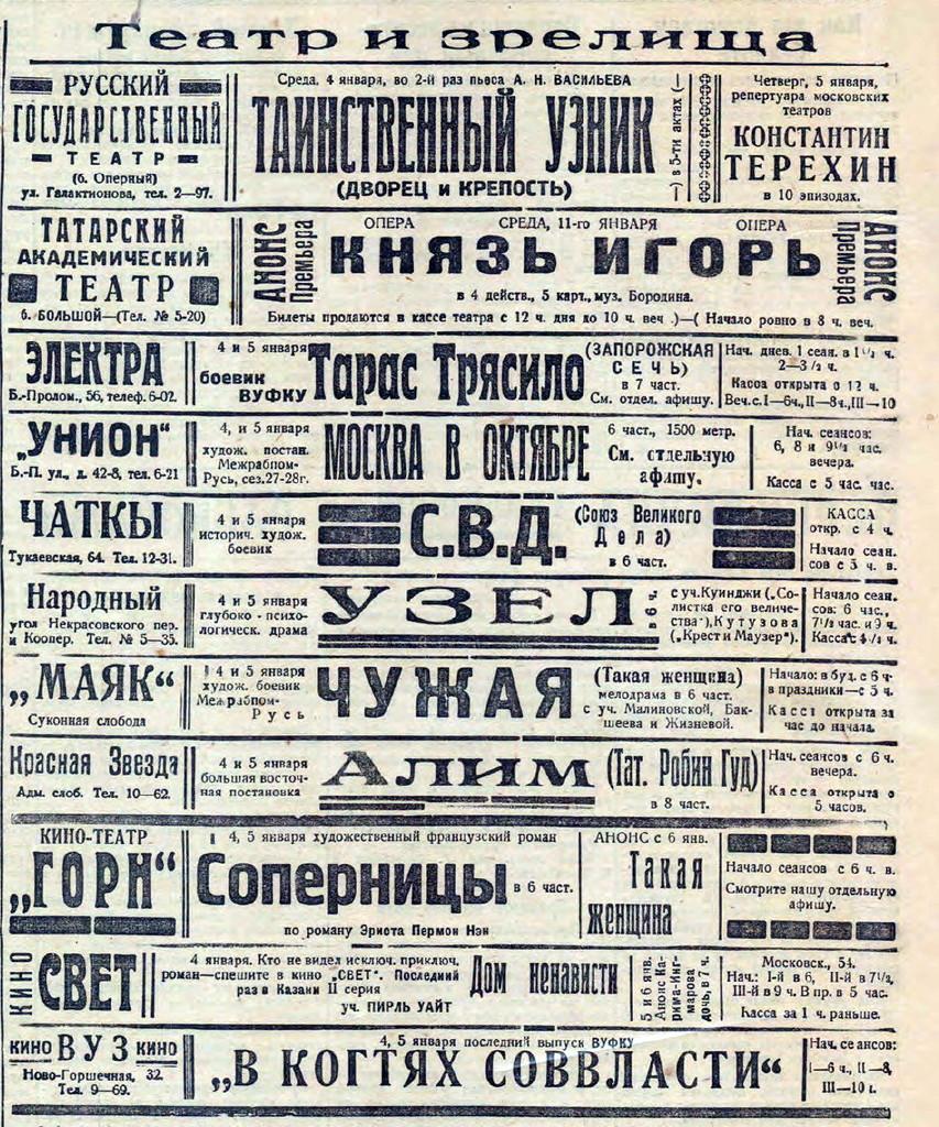 1928krasnayatataria.jpg