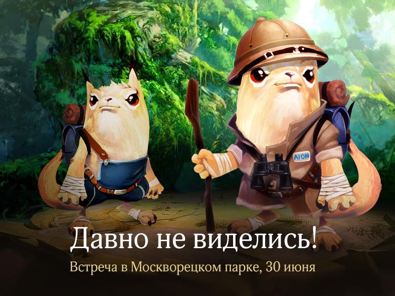 Aion_vstrecha_igrokov