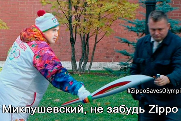 Миклушевский с олимпийским огнем
