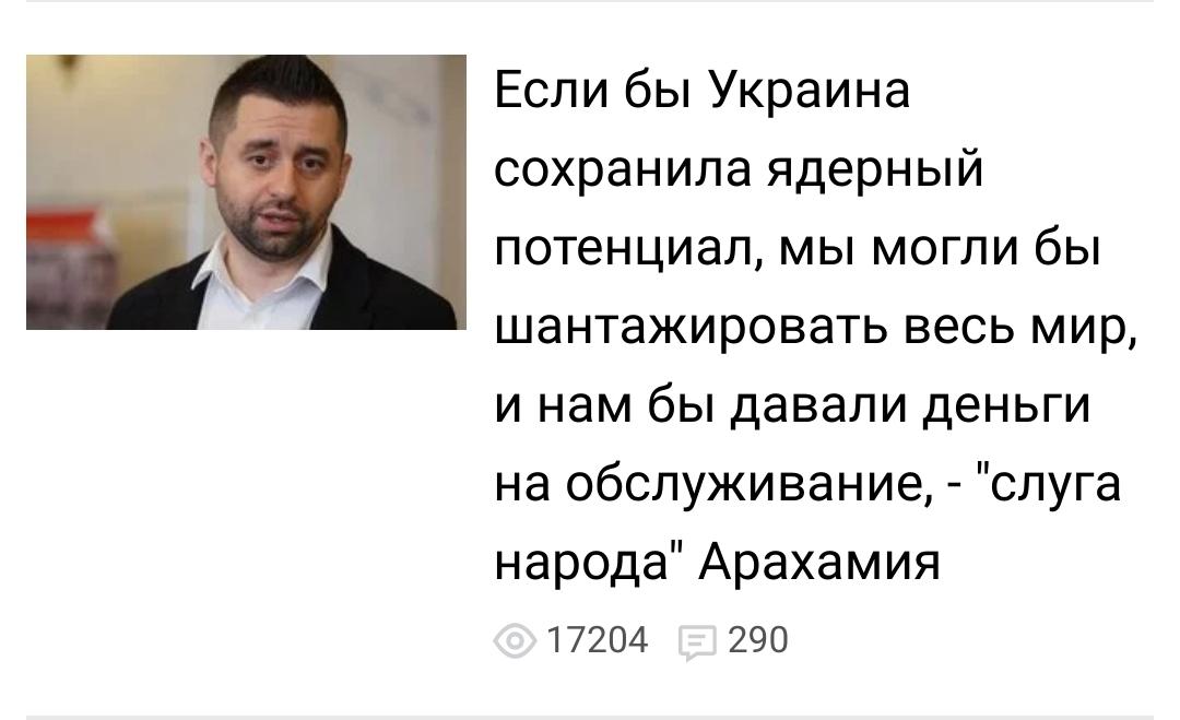https://m.censor.net/ru/news/3279700/esli_by_ukraina_sohranila_yadernyyi_potentsial_my_mogli_by_shantajirovat_ves_mir_i_nam_by_davali_dengi