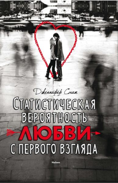 D-NDL-10010-Lubov_s_vzgliada_Cover