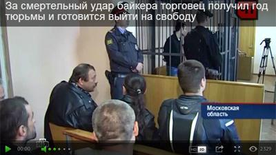 Азербайджанец получил 1 год колонии за убийство русского мотоциклиста