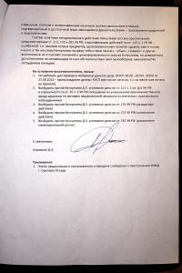Заявление в СК Сергиева Посада от Ахромкина Д.А. по факту нападения гражданина Таджикистана стр. 2