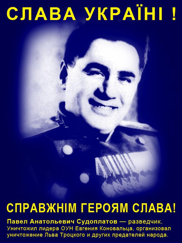 Sudoplatov