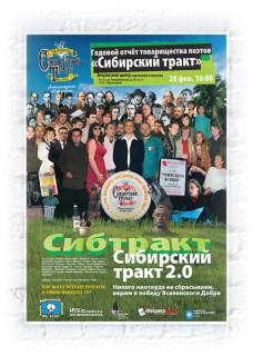 Афиша акции посвященной двухлетию товарищества поэтов «Сибирский тракт» — «Сибирский тракт 2.0»