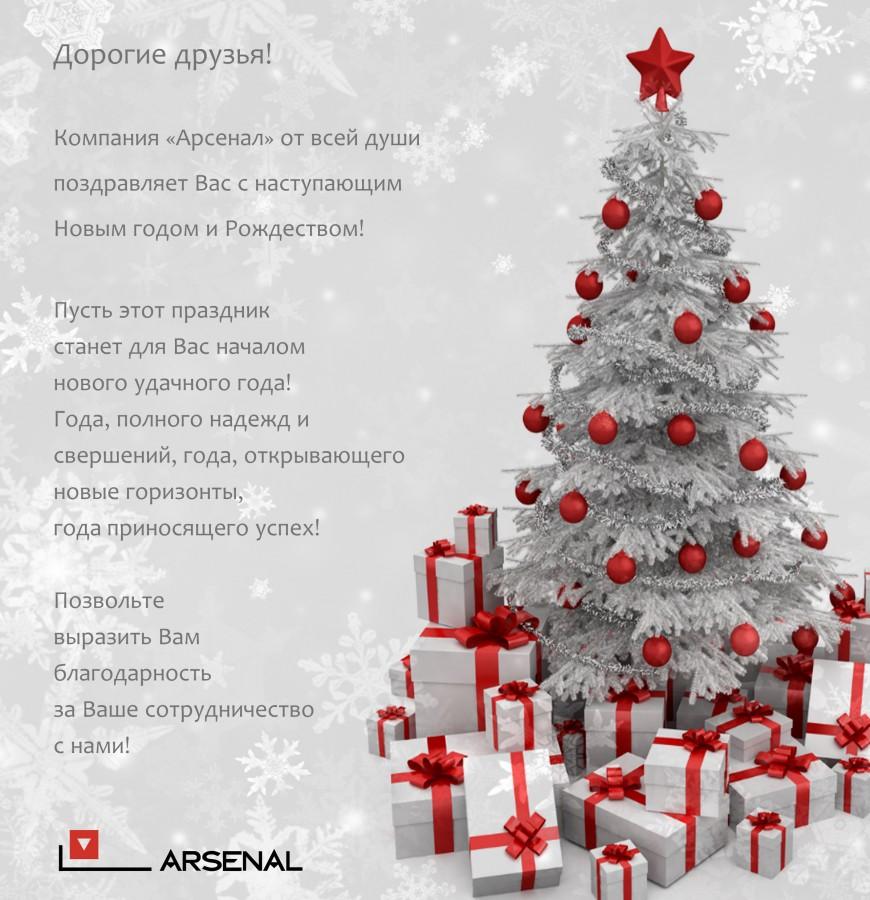 Новогодняя открытка АРСЕНАЛ
