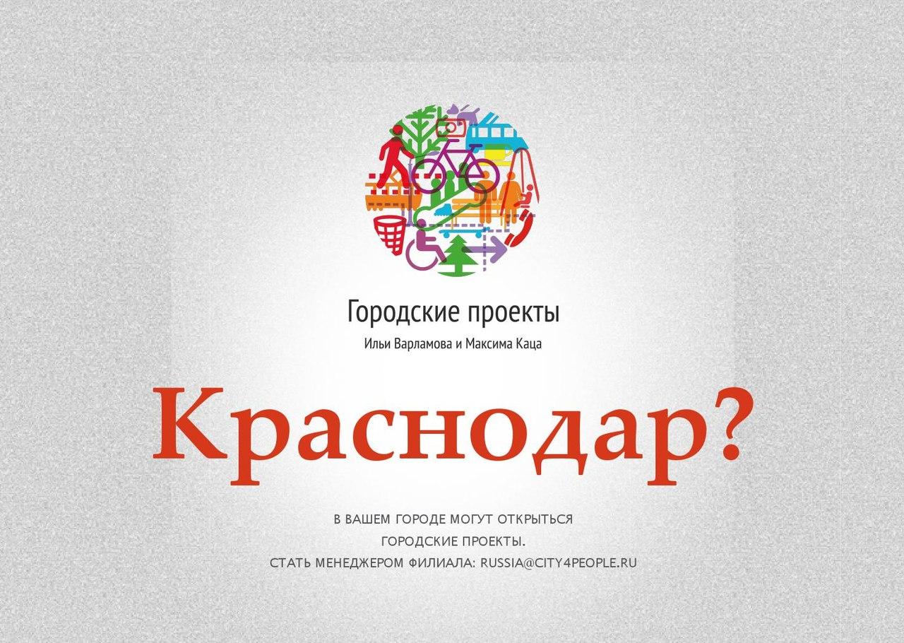 Городские проекты в Краснодаре