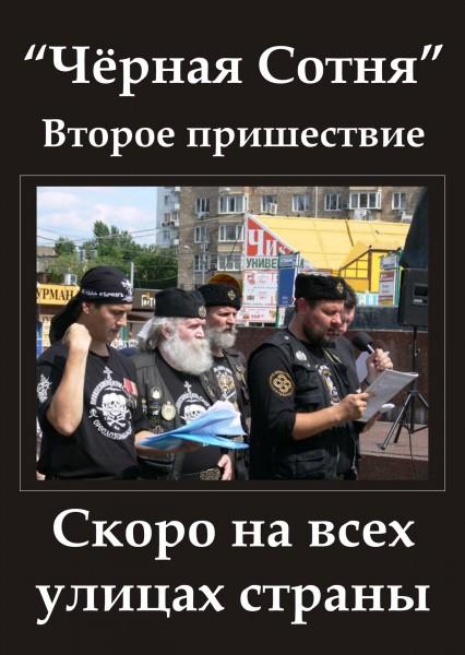 чёрная_сотня