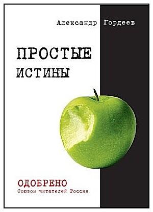 Obl.Prostye-istiny-Zelyabl-1_1