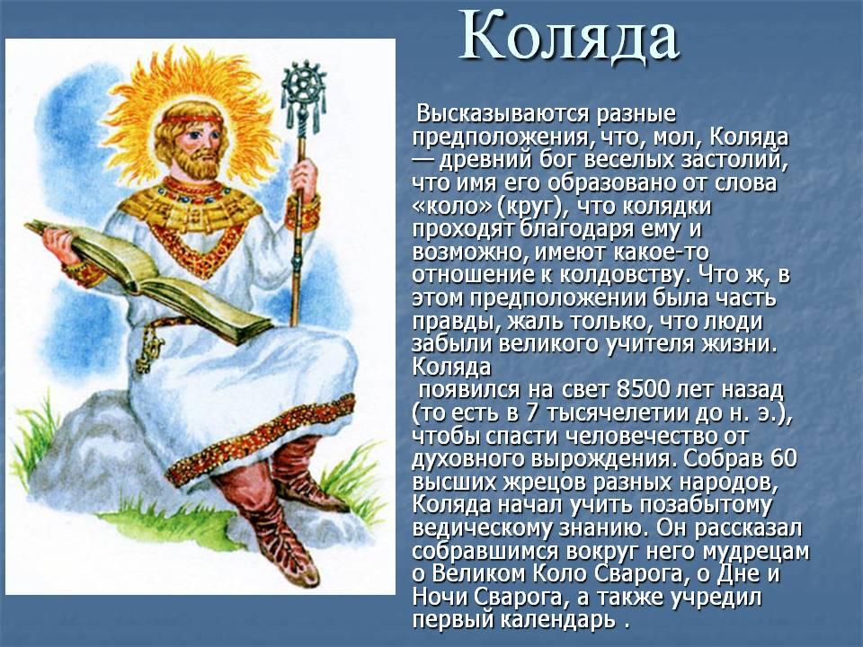 0011-011-Koljada (1)