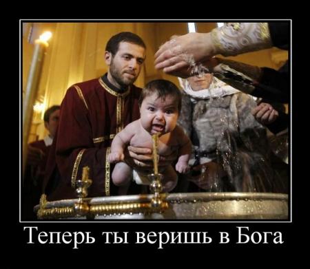 1308069974_244656_teper-tyi-verish-v-boga