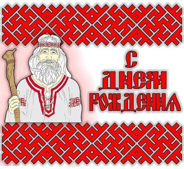 Славянские поздравление с днем рождения