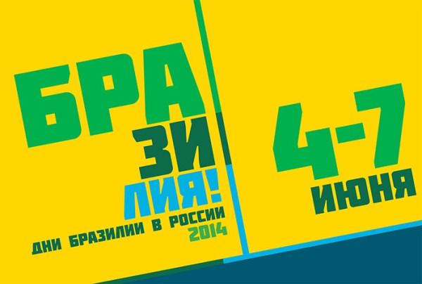 Banner-S-PETE-Days-brazil-russia (1)