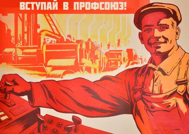 Плакат времён Советов