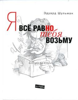 """Обложка книги Э. Шульмана """"Инцидент исперчен"""""""
