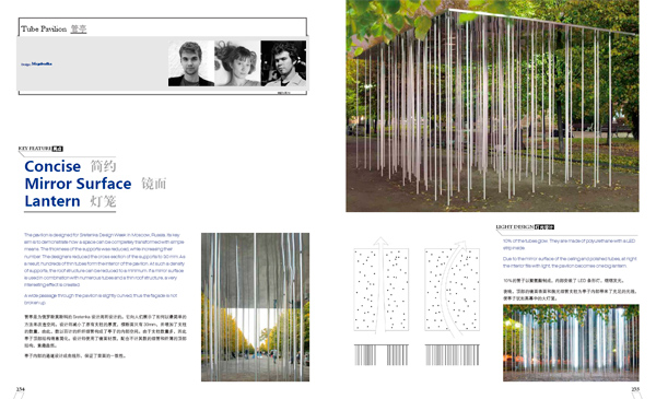 публикация-Art-Landscape