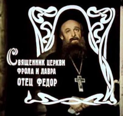 otez-fedor