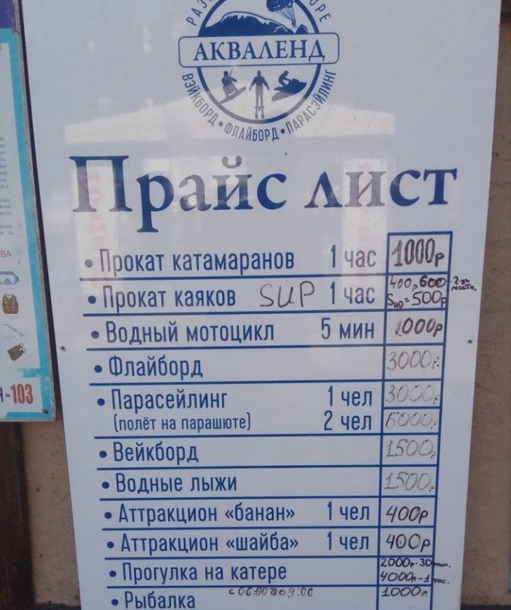 "Гурзуф, ЮБК. Цены на ""морские прогулки"""