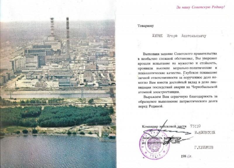 (с) Фото со страницы Игоря Хиряка в соцсети ВКонтакте