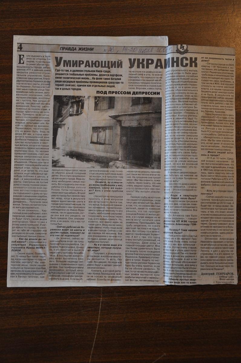 Газета от 2006 года.