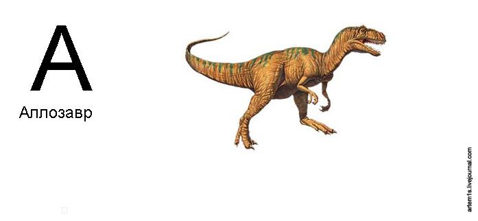 признаюсь, азбука динозавров от а до я с картинками радостью поможем вам