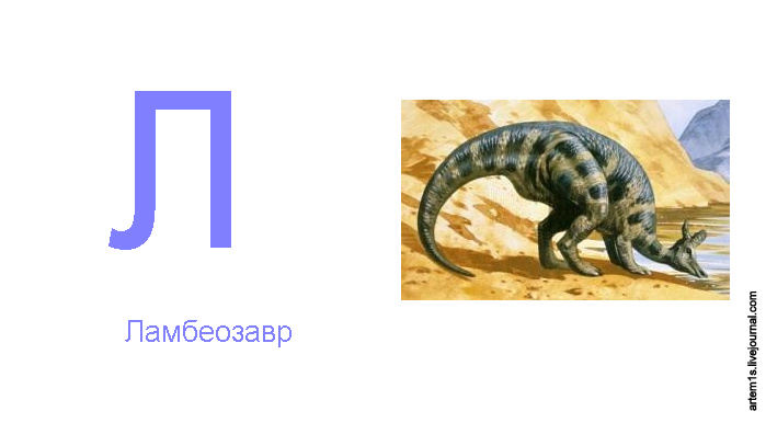 описаловам азбука динозавров от а до я с картинками нерадивые автолюбители парковать