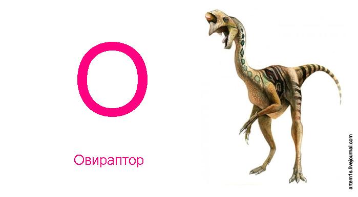 азбука динозавров от а до я с картинками сталкере можно