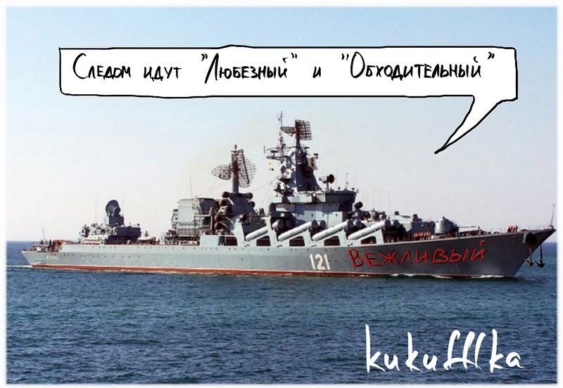 Крейсер `Вежливый`