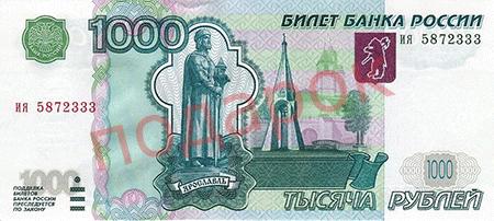 Тыща рублей ctht,hzyfz vjytnf zl df itv