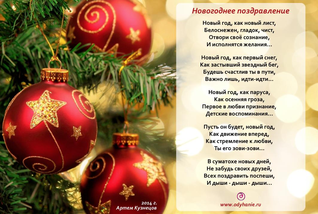 Новогодние стихи поздравления в стихах