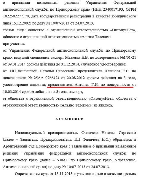 Суд Антонец