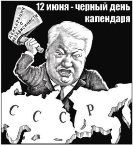 Ельцин.jpg