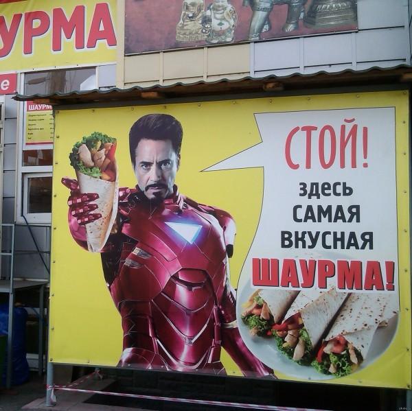 реклама для шаурмы фото