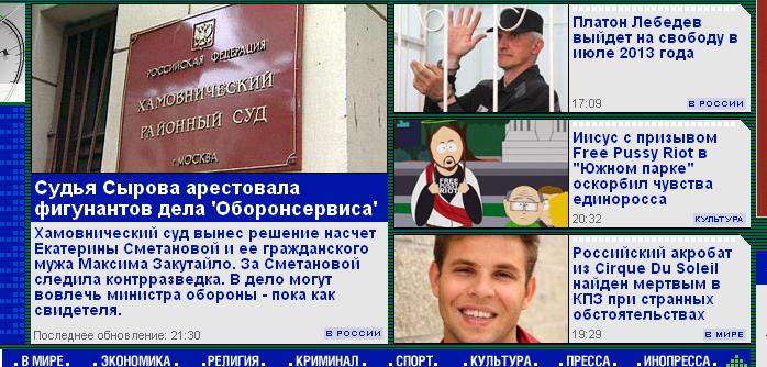 www.newsru.com screen capture 2012-11-1-18-46-50