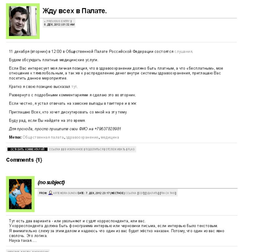 tagan.livejournal.com screen capture 2012-12-7-23-18-24