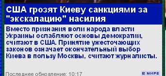 newsru.com screen capture 2014-1-20-7-31-56