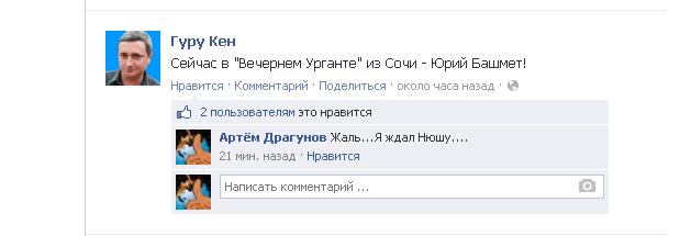 facebook.com screen capture 2014-2-11-21-55-28