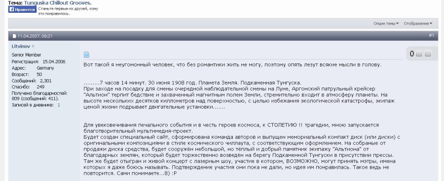 forum.rmmedia.ru screen capture 2014-4-11-14-57-38