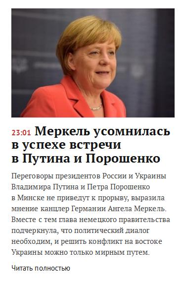 Lenta.ru_-_2014-08-24_21.08.43